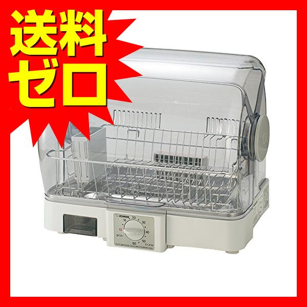 象印 食器乾燥機 80cmロング排水ホースつき EY-JF50-HA 【 送料無料 】