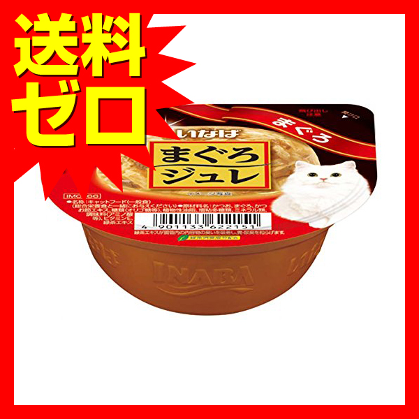 いなば まぐろジュレ まぐろ 65g キャットフード 猫 ネコ ねこ キャット cat ニャンちゃん【  】※商品は1点 ( 個 ) の価格になります。