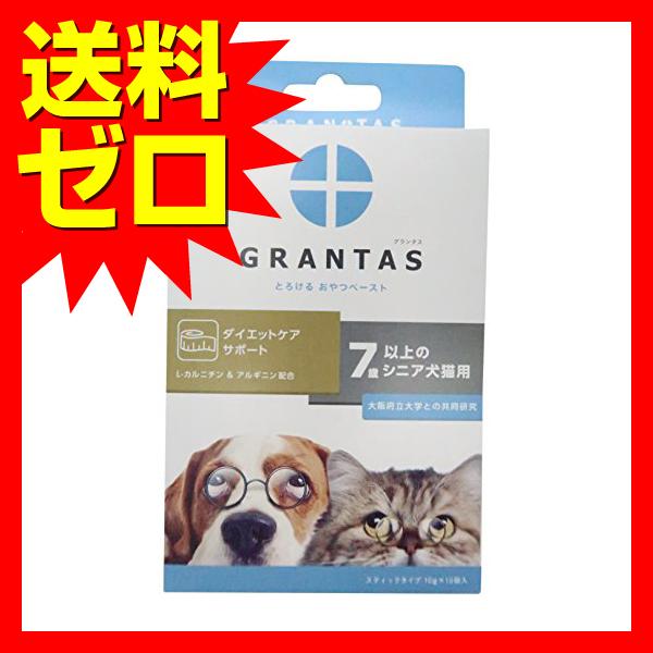 グランタス ( GRANTAS ) ダイエットケアサポート 7歳以上のシニア 犬猫用 10g×10袋入 ドッグフード ドックフート シニア 犬 イヌ いぬ ドッグ ドック dog ワンちゃん【  】※商品は1点 ( 個 ) の価格になります。