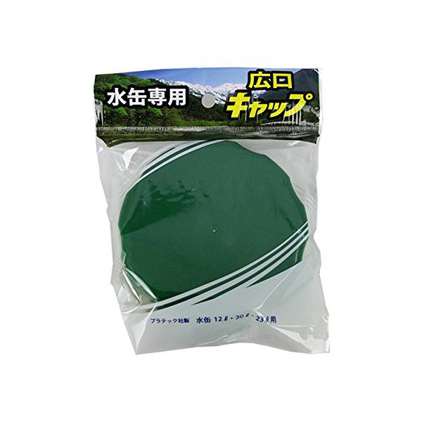 水缶用 広口キャップ グリーン PC-MR ( ポリ缶キャップ )