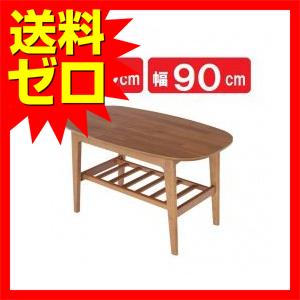 棚付きセンターテーブル 【 Bricky 】 90幅 【 送料無料 】
