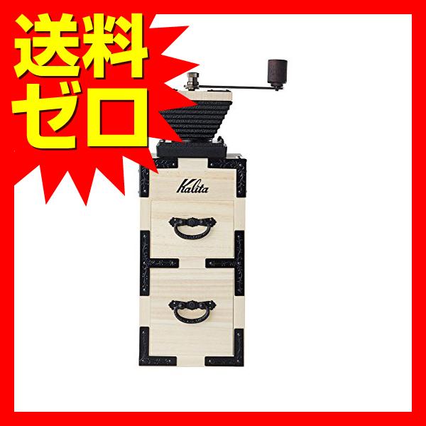 カリタ 手挽きコーヒーミル 桐モダン弐 ※商品は1点 (個) の価格になります。