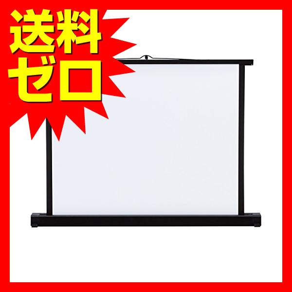 サンワサプライ プロジェクタースクリーン ( 机上式 ) PRS-K30K 【 あす楽 】 【 送料無料 】