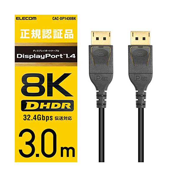 エレコム ディスプレイポートケーブル 3m【 4K8K対応 】DisplayPort to DisplayPort ver1.4 CAC-DP1430BK / 3m 【 あす楽 】 ELECOM