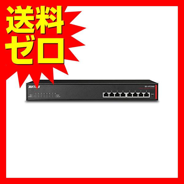 バッファロー 法人向けレイヤー2スイッチ 10Gigaタイプ 8ポート☆BS-XP2008★【送料無料】|1803BFTT^