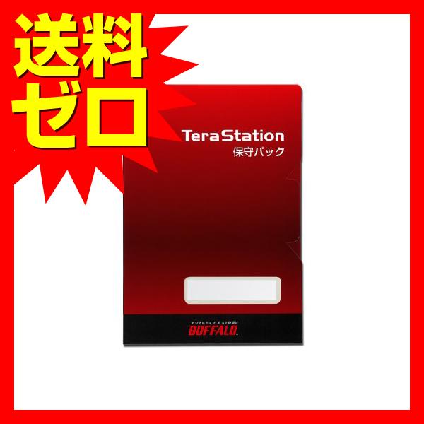 バッファロー テラステーション オンサイト保守パック 4年目5年目1年延長☆OP-TSON-EX/B★