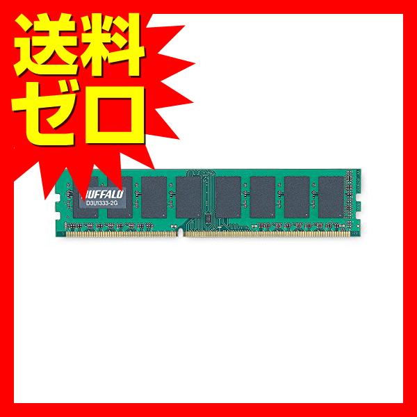 バッファロー PC3-10600(DDR3-1333) 240Pin SDRAM DIMM☆D3U1333-2G★【送料無料】 1803BFTT^