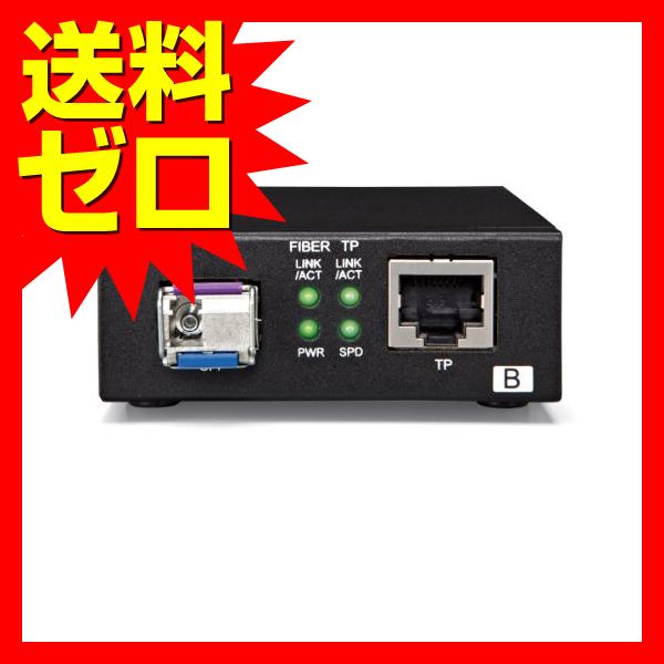 バッファロー Giga対応 光メディアコンバーター 10km☆BMC-GT-S10K/WB★