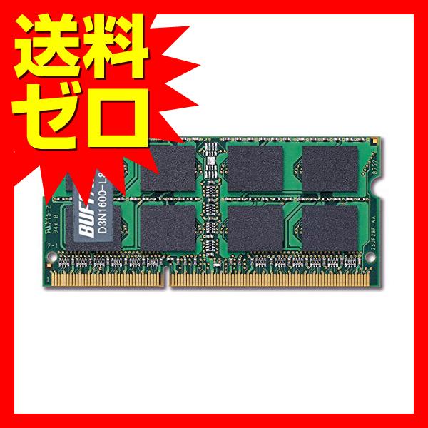 バッファロー PC3L-12800対応 204PIN DDR3 SDRAM 8GB☆D3N1600-L8G★【送料無料】 1803BFTT^
