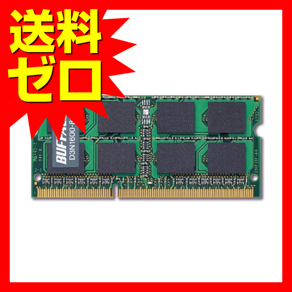 バッファロー PC3-12800 204Pin DDR3 SDRAM S.O.DIMM 8GB☆D3N1600-8G★【送料無料】|1803BFTT^