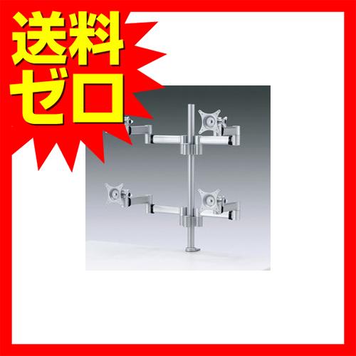 サンワサプライ 水平多関節液晶モニターアーム(4面) ☆CR-LA904N★ 【あす楽】【送料無料】 1302SAZC^