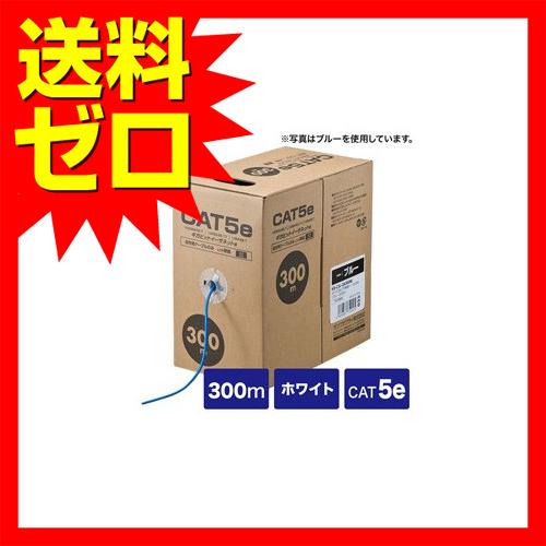 サンワサプライ CAT5eUTP単線ケーブルのみ300m☆KB-C5L-CB300W★