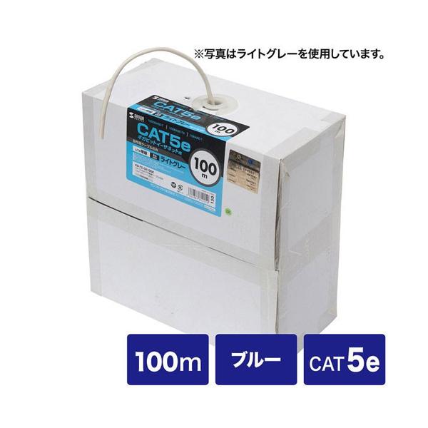 サンワサプライ カテゴリ5eUTP単線ケーブルのみ KB-T5-CB100BLN 【 あす楽 】