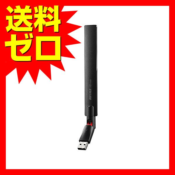 バッファロー 11ac/n/a/g/b 433Mbps USB2.0 無線LAN子機WLP-U2-433DHP【送料無料】 1803BFTT^