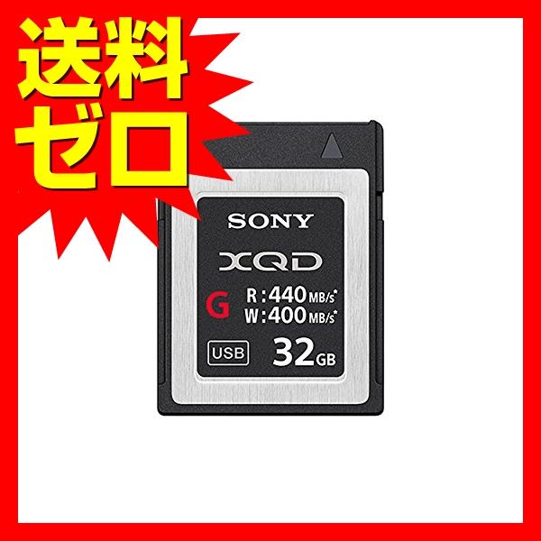 ソニー XQDメモリーカード Gシリーズ QD-G32E(1コ入) ※商品は1点(個)の価格になります。
