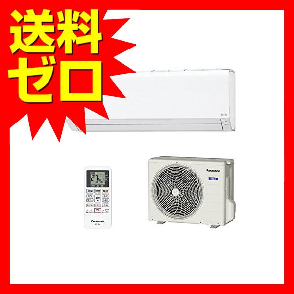 パナソニック インバーター冷暖房除湿エアコン【エオリア】 主に8畳用(クリスタルホワイト) CS-258CF-W