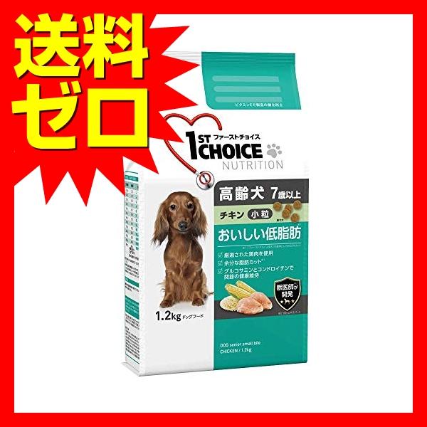 ファーストチョイス ドッグフード 高齢犬 7歳以上 小粒 チキン 1.2kg ドックフード シニア 犬 イヌ いぬ ドッグ ドック dog ワンちゃん 【  】 ※商品は1点 ( 個 ) の価格になります。