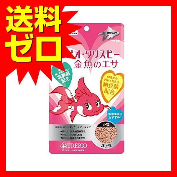 吉田飼料 トレビオクリスピー金魚のエサ 50g 【  】
