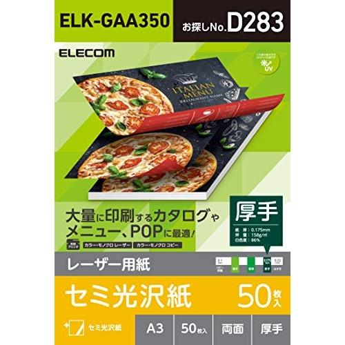 エレコム コピー用紙 カラーレーザー カラーコピー A3 50枚 半光沢紙 両面 厚手 【 日本製 】 ELK-GA50 レーザー専用紙 / 半光沢 / A3 / ELK-GAA350 【 あす楽 】 【  】 ELECOM