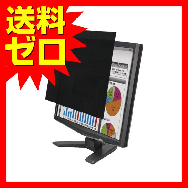 エレコム 液晶保護フィルター のぞき見防止 厚さ約0.3mm 薄型 フリーカット (フリーサイズ23インチ相当) ☆EF-PFFC2★ 【あす楽】【送料無料】|1302ELZC^