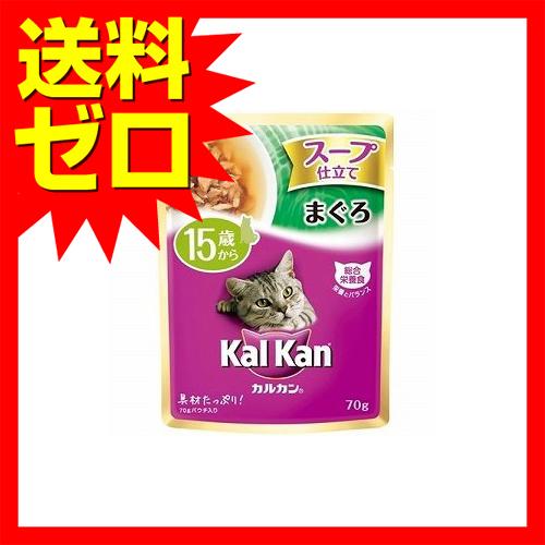 カルカンパウチ スープ仕立て 15歳から まぐろ 70g KWD52 キャットフード 猫 ネコ ねこ キャット cat ニャンちゃん【  】※商品は1点 ( 個 ) の価格になります。