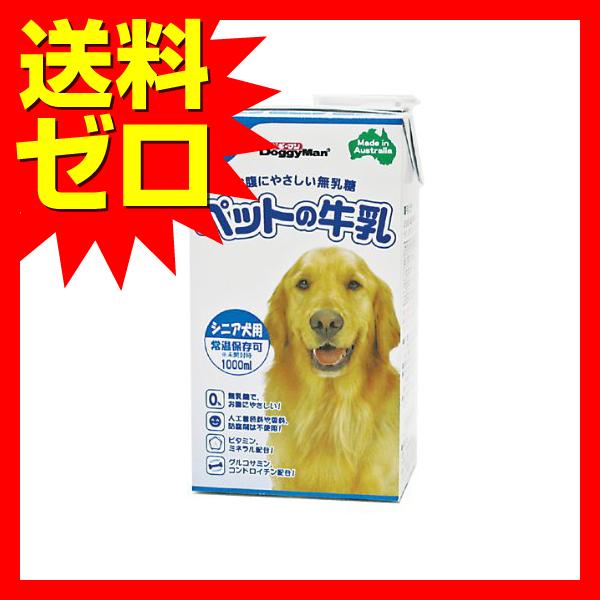ドギーマン ペットの牛乳 シニア犬用 1000ml ドッグフード ドックフート シニア 犬 イヌ いぬ ドッグ ドック dog ワンちゃん【  】※商品は1点 ( 個 ) の価格になります。