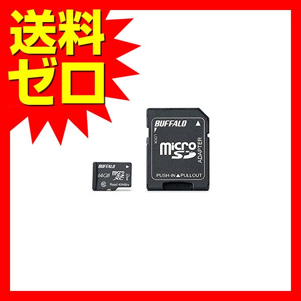 バッファロー iBUFFALO-UHS-1 Class1 microSDカード 64GB RMSD-064GU1SA 【 送料無料 】