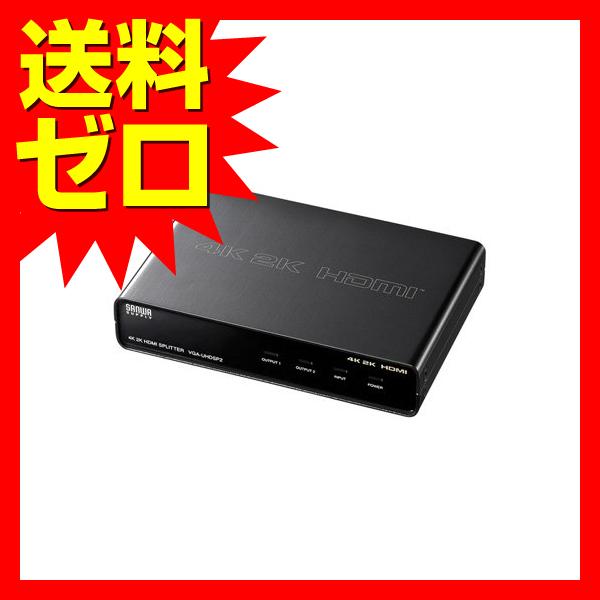 サンワサプライ 4K2K対応HDMI分配器(2分配)☆VGA-UHDSP2★【あす楽】【送料無料】 |1302SAZC^