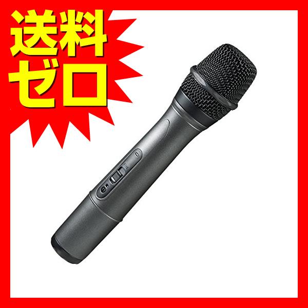 サンワサプライ ワイヤレスマイク☆MM-SPHMW3★【あす楽】【送料無料】 |1302SAZC^