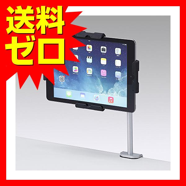 サンワサプライ 9~11インチ対応iPad・タブレット用アーム☆CR-LATAB12★【あす楽】【送料無料】 |1302SAZC^