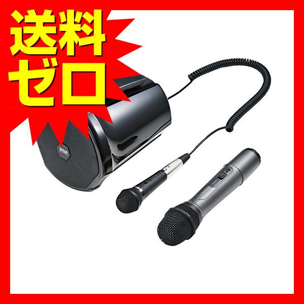 サンワサプライ ワイヤレスマイク付き拡声器スピーカー☆MM-SPAMP3★【あす楽】【送料無料】 |1302SAZC^