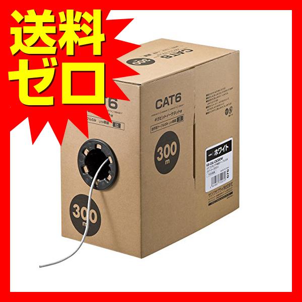 サンワサプライ CAT6UTP単線ケーブルのみ300m☆KB-C6L-CB300W★
