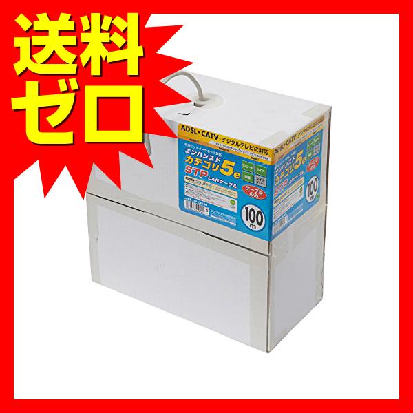 サンワサプライ STPカテゴリ5ケーブルのみ ( 単線用 ) KB-STP-CB100N 【 あす楽 】 【 送料無料 】