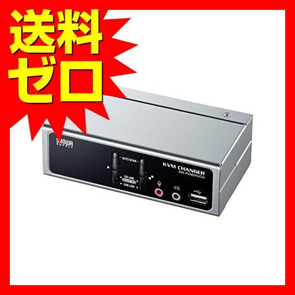 サンワサプライ USB・PS/2コンソール両対応パソコン自動切替器(2:1) ☆SW-KVM2HVCN★
