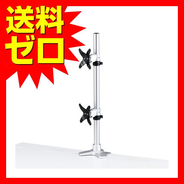 サンワサプライ 水平垂直液晶モニターアーム(上下2面)☆CR-LA1009N★【送料無料】|1302SAZC^