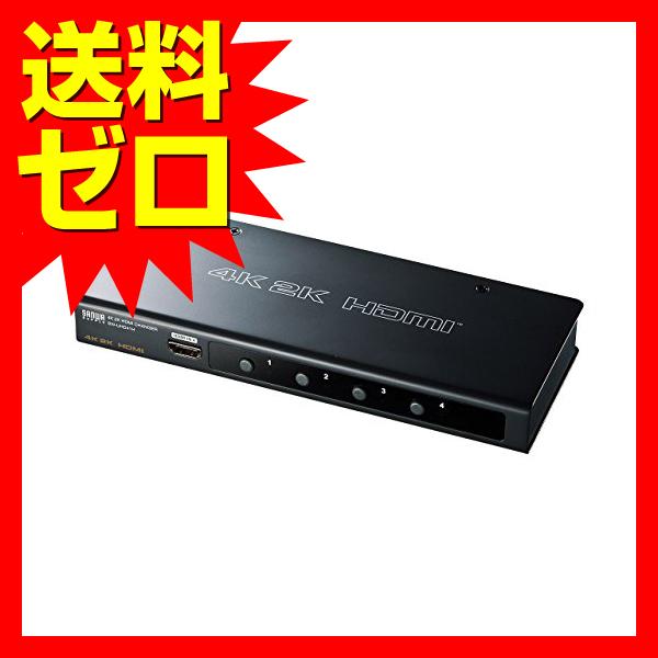 サンワサプライ 4K2K対応HDMI切替器(4:1)☆SW-UHD41H★【送料無料】|1302SAZC^