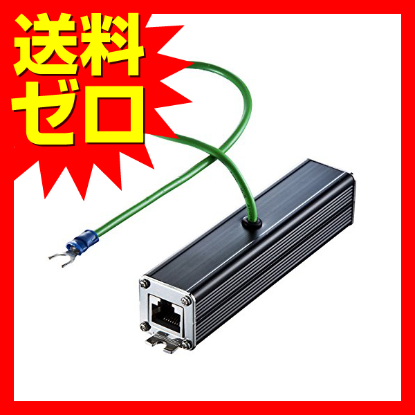 サンワサプライ 雷サージプロテクター(ギガビット対応)☆ADT-NF5EN★