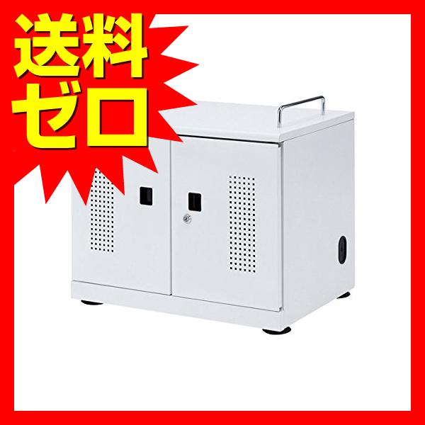 サンワサプライ タブレット収納キャビネット(20台収納)☆CAI-CAB103W★【送料無料】|1302SAZC^