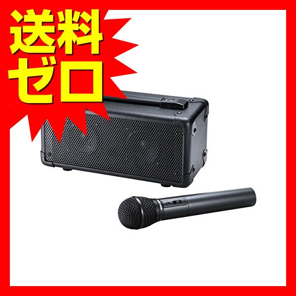 サンワサプライ ワイヤレスマイク付き拡声器スピーカー☆MM-SPAMP4★【送料無料】 1302SAZC^