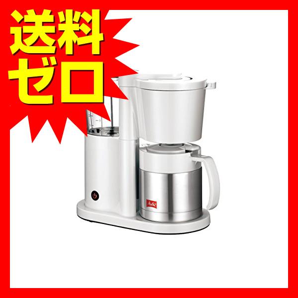 メリタ コーヒーメーカー オルフィ (5杯) ホワイト メリタ SKT52-3-W