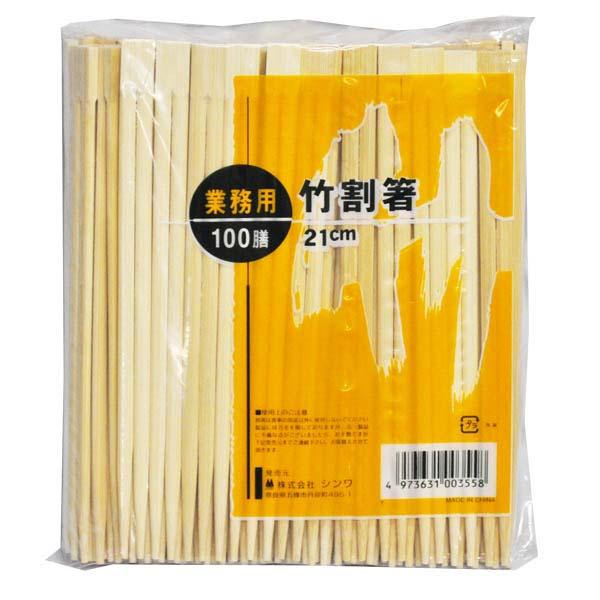 贈物 シンワ 定価 竹割箸 業務用 21cm 箸 100膳入