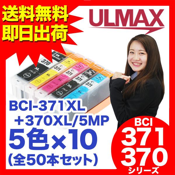 BCI-371XL+370XL /5MP 5色セット×10 キャノン 【 互換インクカートリッジ 】 CANON BCI-370XLPGBK - 顔料 BCI-371XLBK BCI-371XLC BCI-371XLM BCI-371XL ( BCI-371+370/5MP PIXUS TS9030 TS8030 TS6030 TS5030 MG7730 MG6930 ) comp.ink