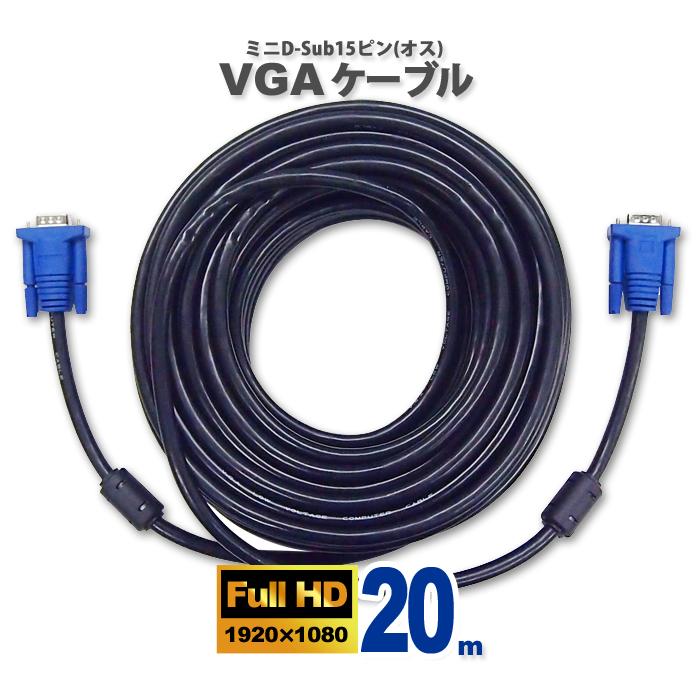 即日出荷 D-Sub15ピンミニ端子を持つPCとディスプレイ等の接続に最適 売買 25%OFF ノイズの干渉を受けにくく丈夫な直径8mmのケーブルを採用 ディスプレイケーブル VGAケーブル ブラック 20m D-Sub15ピンミニ オス - UL-CAPC037 フェライトコア付き UL.YN ディスプレイ D-Sub あす楽 接続 モニターケーブル プロジェクター