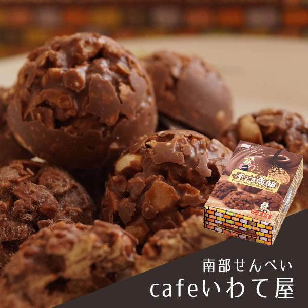巖手屋 カフェシリーズ チョコ南部 10粒入 小松製菓 カンブリア宮殿で紹介されました