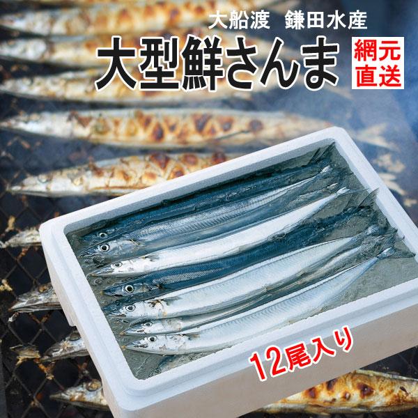 三陸大船渡より、とれたて秋刀魚を網元から直送します  産地直送 三陸生サンマ 鎌田水産 大型鮮さんま 12尾 k15