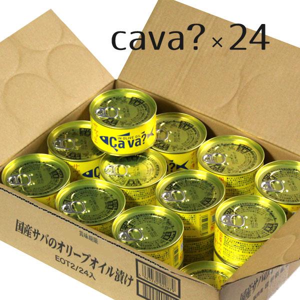 国産サバのオリーブオイル漬 サヴァ缶 1ケース24缶入 箱買い まとめ買い 備蓄 今だけスーパーセール限定 価格 ストック 買い置き