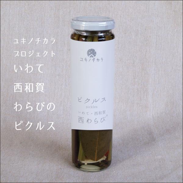 岩手県西和賀のワラビをピクルスにしました ユキノチカラ 豊富な品 西わらびピクルス 3個セット 販売