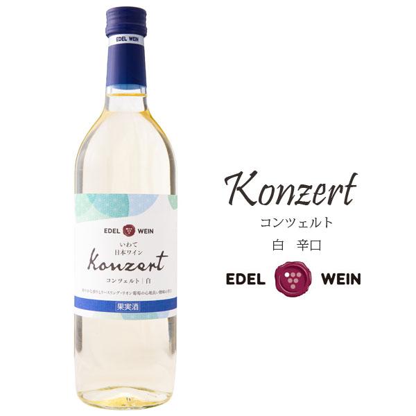 メーカー直売 エーデルワイン コンツエルト 白 AL完売しました。 辛口
