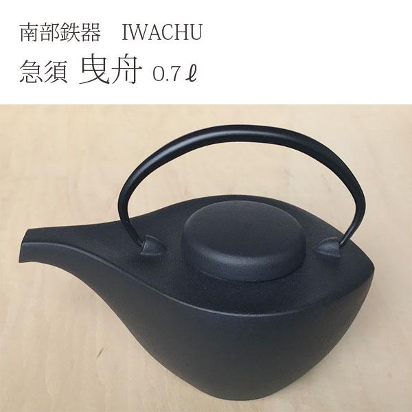 南部鉄器 IWACHU 急須 曳舟 0.7リットル