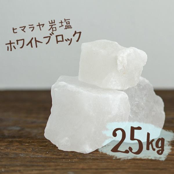 【送料無料】 ヒマラヤ岩塩 バスソルト 入浴剤 ホワイト ブロック 25kg 【着後レビューで 100円OFFクーポン プレゼント】